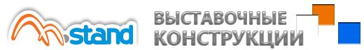"""""""М-Станд"""" выставочные конструкции;"""